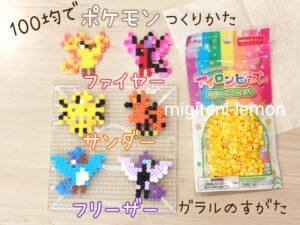 thunder-zapdos-ironbeads-galar-pokemon-daiso