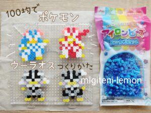 wulaosu-urshifu-kyodaimax-pokemon-ironbeads