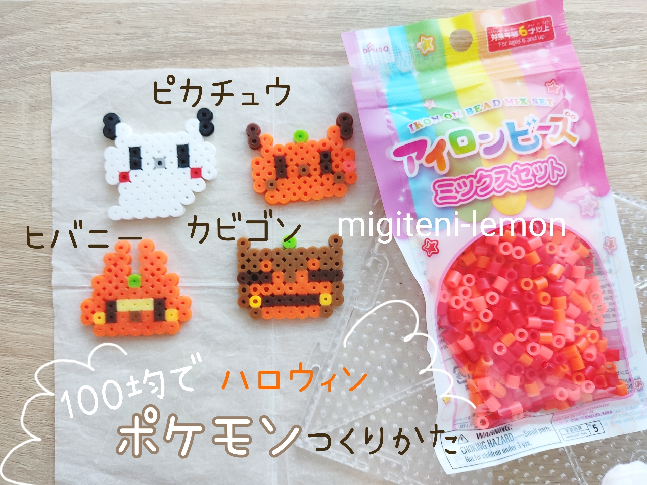 pokemon-halloween-kawaii-handmade-ironbeads-zuan-100kin