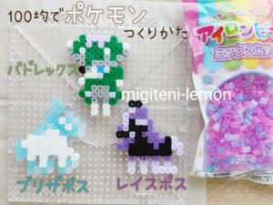 burizaposu-glastrier-reisuposu-spectrier-pokemon-ironbeads
