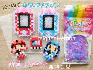 kirapawa-phone-toy-handmade-ironbeads-100kin