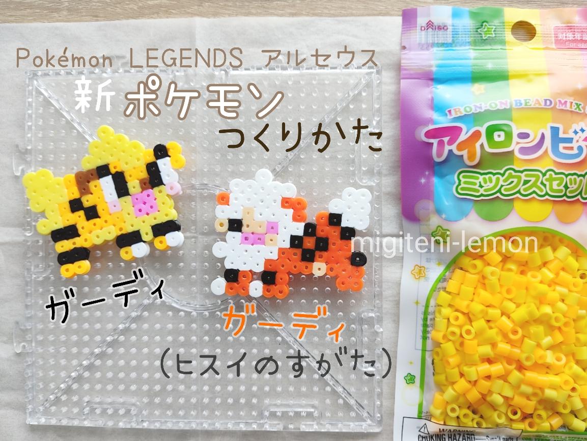 gardie-growlithe-arceus-hisui-new-pokemon-ironbeads-zuan