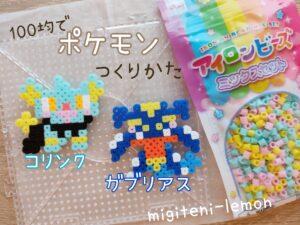 gaburiasu-garchomp-kolinku-shinx-ironbeads-daiso-pokemon