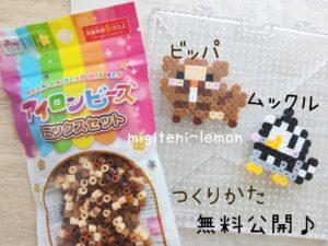 bippa-bidoof-mukkuru-starly-pokemon-diamond-parl-ironbeads-kawaii