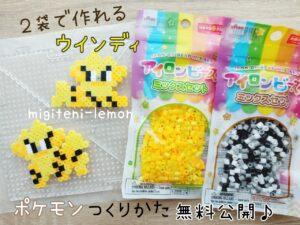 windie-arcanine-pokemon-handmade-ironbeads-easy-daiso