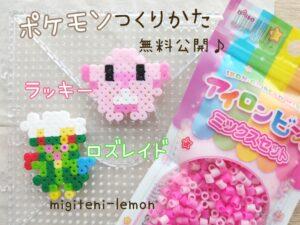 lucky-chansey-rozureido-roserade-pokemon-handmade-ironbeads-freezuan
