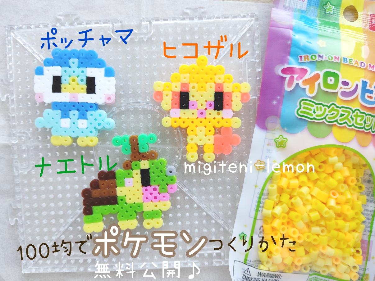 pocchama-hikozaru-naetoru-kawaii-pokemon-perl-ironbeads