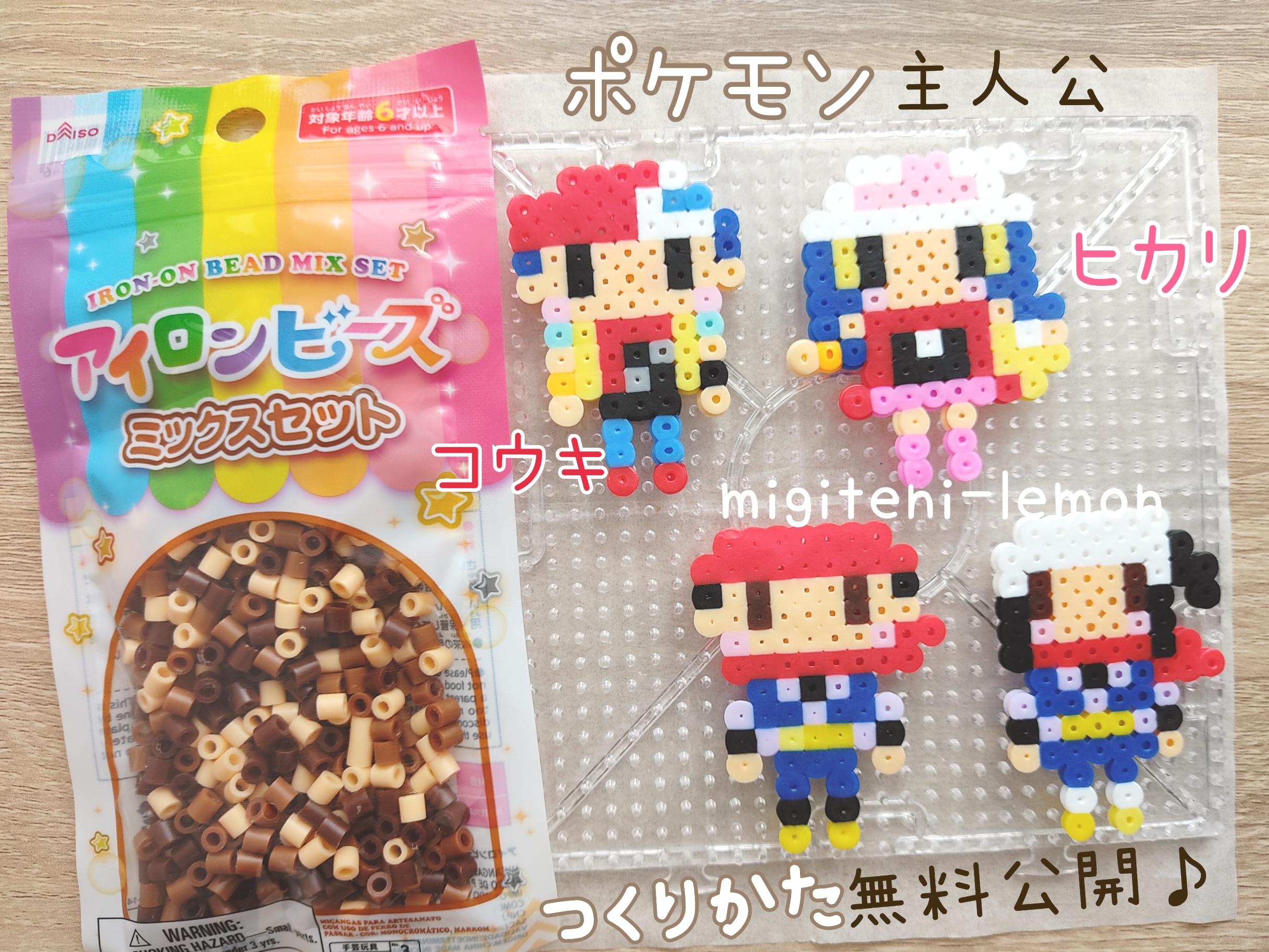 pokemon-diamondperl-kouki-hikari-ironbeads-kawaii-handmade