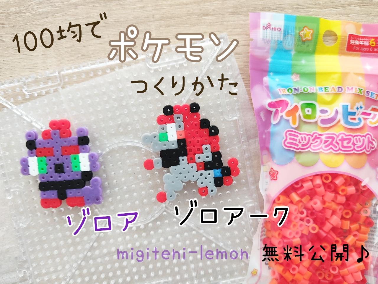 zoroa-zorua-zoroark-aku-pokemon-ironbeads-zuan-small