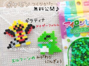 giratina-migawari-pokemon-ironbeads-easy-zuan-free