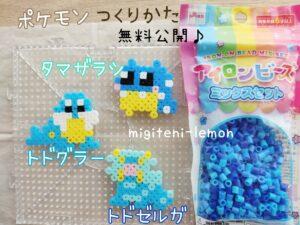 tamazarashi-todogura-todozeruga-pokemon-ironbeads-kawaii-free