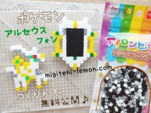 arceuse-phone-pokemon2022-handmade-ironbeads-freezuan