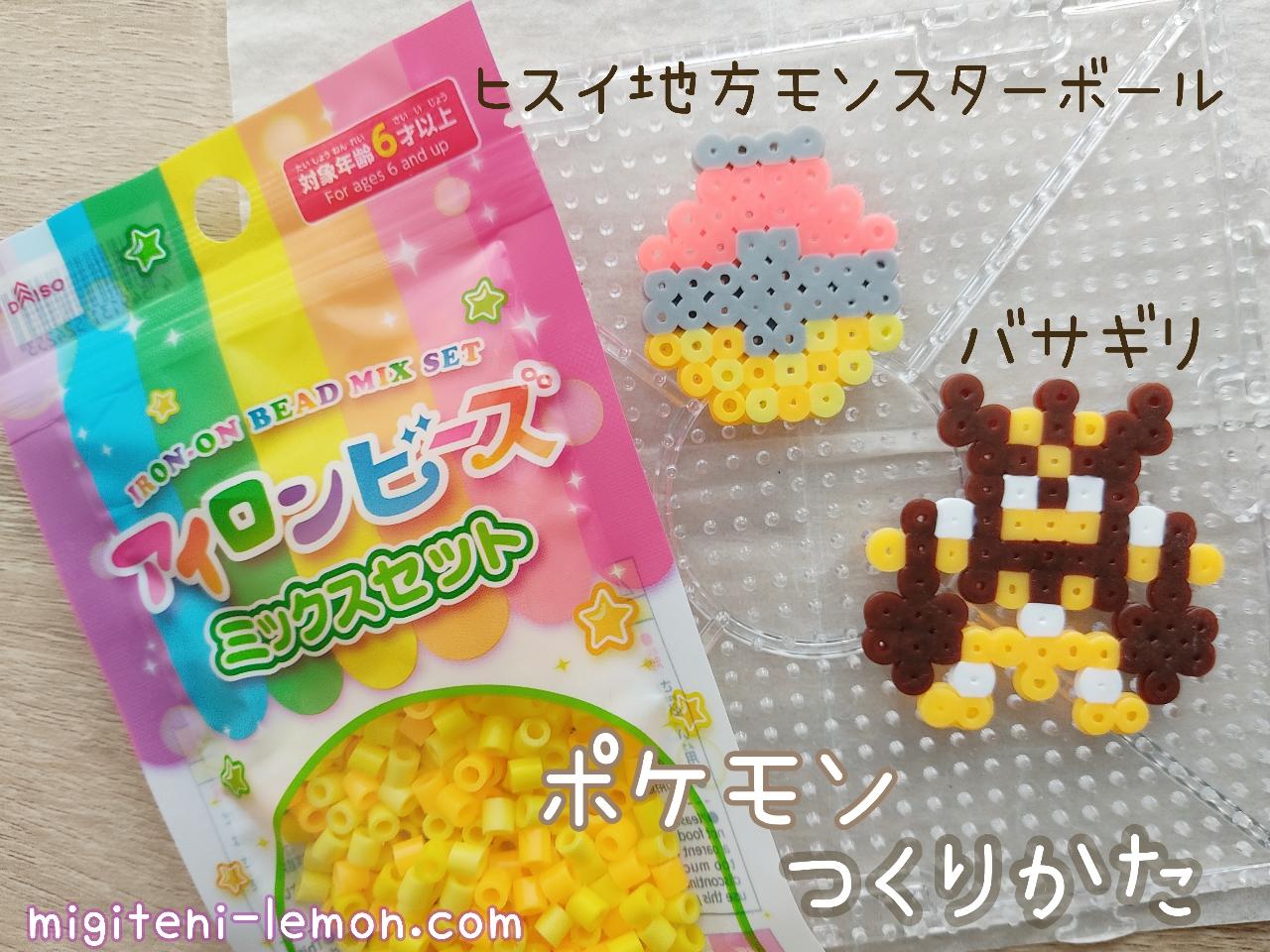 arceusu-new-pokemon2022-basagiri-hisui-monsterball-ironbeads