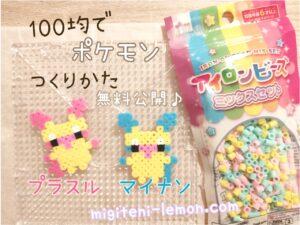 kawaii-purasuru-plusle-mainan-minun-ironbeads-freezuan